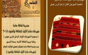 المعرض السنوي الثقافي المقدسي للجاليات العربية والأجنبية