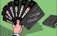 ديوان المحاسبة يسلم تقريره لعام 2017
