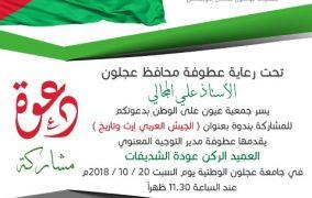 ندوة بعنوان (الجيش العربي إرث وتاريخ ) السبت