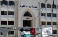 بلدية إربد تحوّل 36 موظفًا للمدعي العام