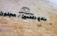 نادي معلمي عجلون ينظم بطولة القائد الخامسة عشر الاربعاء القادم