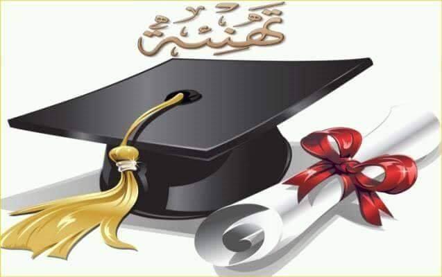 مبارك التخرج لــ رباب الشويات