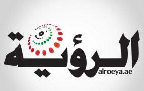 إعادة إطلاق صحيفة الرؤية الإماراتية بمضمون موجه للشباب