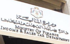 الضريبة تطلب المؤسسات العامة تزويدها بقوائم بأسماء الموظفين لصرف الدعم