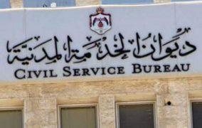 الغاء تعيينات في الخدمة المدنية