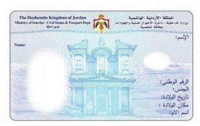 (14) يوماً لإصدار بطاقة ذكية بدل فاقد
