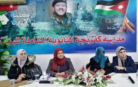 ندوة عن انجازات المرأة الأردنية في كفرنجة