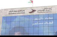 الناطق باسم الضمان: نأمل أن يُسهم بدل التعطل عن العمل في الحدّ من التقاعد المبكر