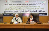 القاضية بركات:دور المرأة في المناصب القيادية لا يزال بين مد وجزر