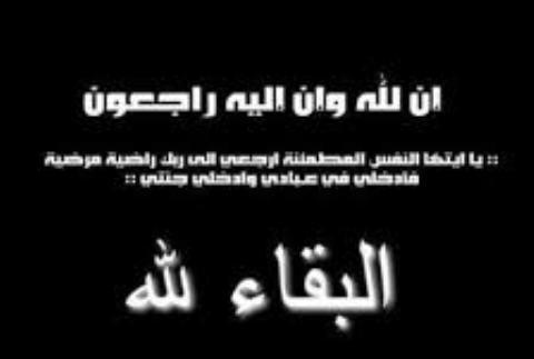 احمد علي العصيمي المومني في ذمة الله